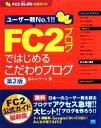 【中古】 FC2ブログではじめるこだわりブログ FC2ブログ公式ガイド /邑ネットワーク【著】 【中古】afb