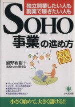 【中古】 「SOHO事業」の進め方 改訂新版 独立開業したい人も副業で稼ぎたい人も /浦野敏裕(著者) 【中古】afb