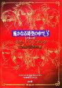 【中古】 遙かなる時空の中で3 シリーズ メモリアルブック完全設定資料集 /趣味・就職ガイド・資格(