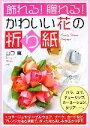 【中古】 飾れる!贈れる!かわいい花の折り紙 /山口真【著】 【中古】afb