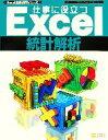 【中古】 仕事に役立つExcel統計解析 Excel徹底活用シリーズ/日花弘子【著】 【中古