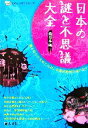 【中古】 日本の謎と不思議大全 西日本編 ものしりミニシリーズ/人文社編集部【企画】 【中古】afb
