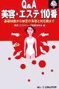 【中古】 Q&A 美容・エステ110番 基礎知識から被害の実態と対応策まで 110番シリーズ18/美