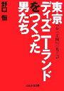 【中古】 東京ディズニーランドをつくった男たち ぶんか社文庫/野口恒【著】 【中古】afb