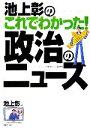 【中古】 池上彰のこれでわかった!政治のニュース /