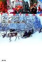 【中古】 フィンランド 森と街に出会う旅 /鈴木緑【文・写真】 【中古】afb