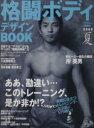 【中古】 格闘ボディデザインBOOK 2005夏 /ベースボール・マガジン社(その他) 【中古】afb