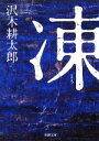 【中古】 凍 新潮文庫/沢木耕太郎【著】 【中古】afb