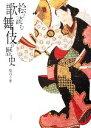 【中古】 絵で読む歌舞伎の歴史 /服部幸雄【著】 【中古】afb