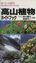 【中古】 高山植物ガイドブック /鈴木庸夫(著者) 【中古】afb