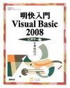 【中古】 明快入門 Visual Basic 2008 ビギナー編 林晴比古実用マスターシリーズ/林晴比古【著】 【中古】afb