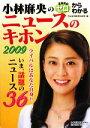 【中古】 小林麻央のゼロからわかるニュースのキホン(2009...