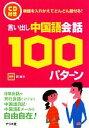 【中古】 CD付き 言い出し中国語会話100パターン /劉隆年【監修】 【中古】afb