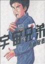 【中古】 宇宙兄弟(4) モーニングKC/小山宙哉(著者) ...