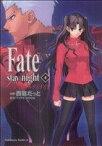 【中古】 Fate/stay night(カドカワCA)(8) 角川Cエース/西脇だっと(著者) 【中古】afb