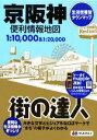 【中古】 街の達人 京阪神便利情報地図 /昭文社(その他) 【中古】afb