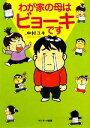 【中古】 わが家の母はビョーキです コミックエッセイ /中村ユキ【著】 【中古】afb