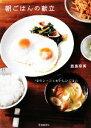 【中古】 朝ごはんの献立 12のシーンとおいしいごはん /飯島奈美【著】 【中古】afb