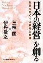【中古】 「日本の経営」を創る 社員を熱くする戦略と組織 /三枝匡,伊丹敬之【著】 【中古】afb