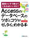 【中古】 Accessのデータベースのツボとコツがゼッタイにわかる本 最初からそう教えてくれればいいのに!Access2007/2003対応 /立山秀利【著】 ...