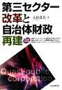 【中古】 第三セクター改革と自治体財政再建 /入谷貴夫【著】 【中古】afb