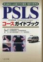 【中古】 PSLSコースガイドブック /日本臨床救急医学会(著者),日本救急医学会他(著者) 【中古】afb
