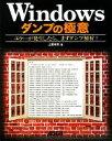 【中古】 Windowsダンプの極意 エラーが発生したら、まずダンプ解析! /上原祥市【著】 【中古】afb