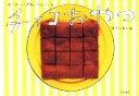 楽天ブックオフオンライン楽天市場店【中古】 チョコおやつ オーガニックなレシピノート /なかしましほ【著】 【中古】afb