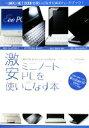 【中古】 激安ミニノートPCを使いこなす本 /ネットブックユーザーズ倶楽部【編】 【中古】afb