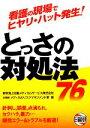 【中古】 看護の現場でヒヤリ・ハット発生!とっさの対処法76 /東京海上日動メディカルサービス企画部メディカルリスクマネジメント室【著】 【中古】afb