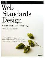 【中古】 実践Web Standards Design Web標準の基本とCSSレイアウト&Tips /市瀬裕哉,福島英児,望月真琴【著】 【中古】afb