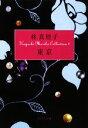 【中古】 東京 Hayashi Mariko Collection 2 ポプ