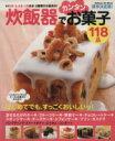 【中古】 保存決定版・炊飯器でカンタンお菓子118品 /実用...