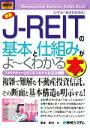 【中古】 図解入門ビジネス 最新J‐REITの基本と仕組みがよーくわかる本 ストラクチャーとビジネスモデルを完全図解 How‐nual Business Guid 【中古】afb