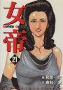 【中古】 女帝(21) 芳文社C/和気一作(著者) 【中古】afb