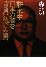 【中古】 許永中 日本の闇を背負い続けた男 /森...の商品画像