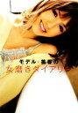 【中古】 モデル・美香の女磨きダイアリー Mika's Net /美香【著】 【中古】afb