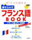 ゼロから始める書き込み式フランス語BOOK /中田俊介,川口裕司 afb