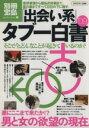 【中古】 出会い系タブー白書'09 /宝島社(その他) 【中古】afb