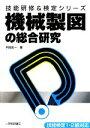 【中古】 機械製図の総合研究 技能研修&検定シリーズ/平田宏一【著】 【中古】afb