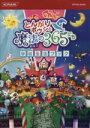 【中古】 とんがりボウシと魔法の365にち /ゲーム攻略本(その他) 【中古】afb
