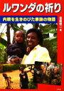 【中古】 ルワンダの祈り 内戦を生きのびた家族の物語 /後藤健二【著】 【中古】afb