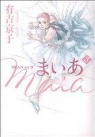 【中古】 まいあ Maia SWAN actII(3) /有吉京子(