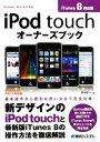 【中古】 iPod touchオーナーズブック iTunes 8対応版 /ゲイザー【著】 【中古】afb