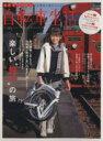 【中古】 自転車生活(Vol.18) エイムック/旅行・レジ...