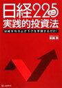 【中古】 日経225ミニ実践的投資法 /後藤寛【著】 【中古】afb