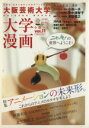 【中古】 大阪芸術大学 大学漫画(11) 単行本C/アンソロジー(著者) 【中古】afb