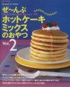 【中古】 ぜ〜んぶホットケーキミックスのおやつ 2 /実用書(その他) 【中古】afb