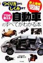 【中古】 史上最強カラー図解 プロが教える自動車のすべてがわ...