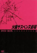 中古火曜サスペンス劇場セレクション1DVD−BOX/映画・ドラマ中古afb